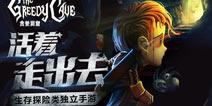 《贪婪洞窟》IOS版本今日更新 与您相约上海见面会
