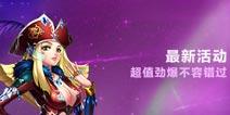 周年庆盛典周《雷霆战机》活动嗨翻天