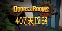 密室逃脱零407关攻略 Doors:Rooms Zero过关图解