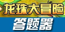 <font color='#0000FF'>龙珠激斗龙珠大冒险题目答案 龙珠大冒险答题器</font>