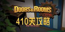 密室逃脱零410关攻略 Doors:Rooms Zero图文攻略