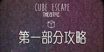 方块房间逃脱剧院第一部分攻略 Cube Escape: Theatre攻略
