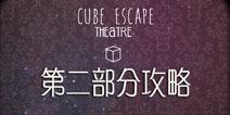 方块房间逃脱剧院第二部分攻略 Cube Escape: Theatre攻略