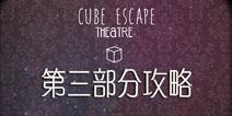 方块房间逃脱剧院第三部分攻略 Cube Escape: Theatre攻略