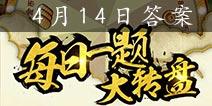 火影忍者手游4月14日每日一题答案 福禄丸体力怎么获得