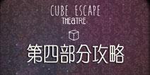 方块房间逃脱剧院第四部分攻略 Cube Escape: Theatre攻略
