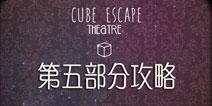 方块房间逃脱剧院第五部分攻略 Cube Escape: Theatre攻略