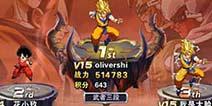 不可思议的冒险!龙珠激斗3V3格斗大赛玩法介绍