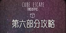 方块房间逃脱剧院第六部分攻略 Cube Escape: Theatre攻略