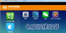 恶龙公主逆塔防电脑版下载 恶龙公主专用模拟器
