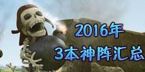 部落冲突3本神阵2016最新阵型汇总