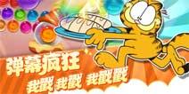 《加菲猫爱消除》全网公测引领三消玩法升级
