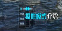 巅峰战舰操作功能介绍 如何操作战舰移动