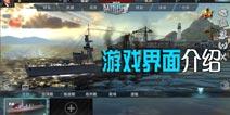 巅峰战舰游戏界面介绍 主界面各功能解析