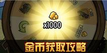 贪婪洞窟金币获取攻略 如何快速获取金币