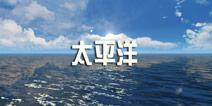 巅峰战舰太平洋