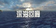 巅峰战舰深海回廊