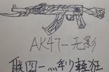 创世兵魂AK47无影