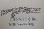 创世兵魂王者XM1014雷矢