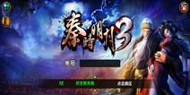 正版MMORPG手游《秦时明月3》 首次测试将开启