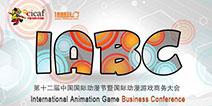 当ip遇上新三板—国际动漫游戏商务大会在杭州给你好看!