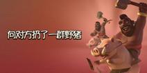 【帽子出品】部落冲突满8纯野猪流教学
