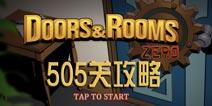 密室逃脱零505关攻略 Doors:Rooms Zero通关攻略