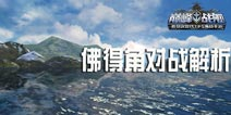 巅峰战舰佛得角对战攻略 R系战舰与M系战舰实力对比