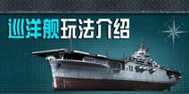 巅峰战舰巡洋舰攻略 巡洋舰玩法介绍