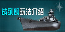巅峰战舰战列舰攻略 战列舰玩法操作介绍