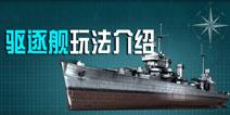 巅峰战舰驱逐舰攻略 驱逐舰操作玩法介绍