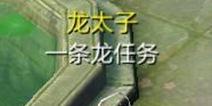 倩女幽魂手游一条龙任务详解 日常活动介绍