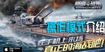巅峰战舰航行操作指南 战舰操控方式介绍