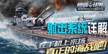 巅峰战舰射击系统详解 怎么精确瞄准
