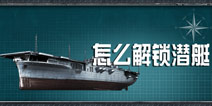 巅峰战舰潜艇怎么解锁 如何获得潜艇