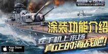 巅峰战舰涂装功能介绍 怎么涂改个性化战舰