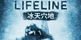 无需查字典也能畅玩《生命线:冰天穴地》自带中文上架