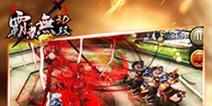 无双战斗手游《霸业无双3D》 即将与玩家见面