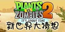 【每周话题】植物大战僵尸2如果出新世界 你最想穿越到哪里