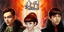 手游《老九门》携手同名热播剧 6月20日同期上线