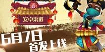 奇幻进击新作 《刀锋酷跑》安卓版惊艳上线
