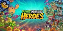 PVZ卡牌手游《植物大战僵尸英雄》即将登陆全球市场