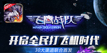 《飞鹰战队》安卓全面首发 震撼宣传CG来袭