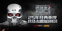 网易冒险射击手游《终结者2:审判日》 现已开放预约