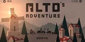 唯美跑酷《阿尔托的冒险》:一场净化心灵的滑雪之旅