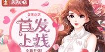 《美美小店》6月16日正式首发 豪华礼包引爆时尚之战