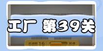 保卫萝卜3工厂第39关攻略 工厂第39关金萝卜攻略