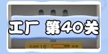保卫萝卜3工厂第40关攻略 工厂第40关金萝卜攻略
