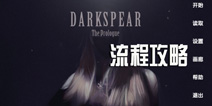 黑暗之矛攻略 DarkSpear通关流程攻略