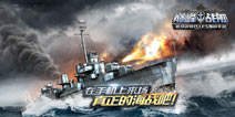 巅峰战舰游戏战舰武器有哪些 优劣势详解
